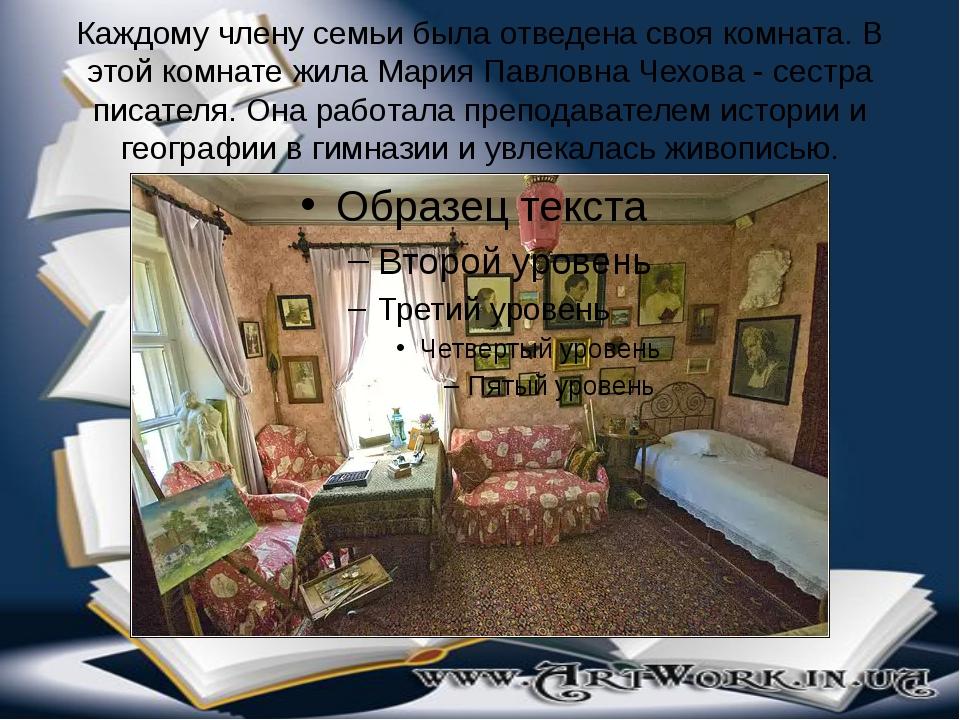 Каждому члену семьи была отведена своя комната. В этой комнате жила Мария Пав...