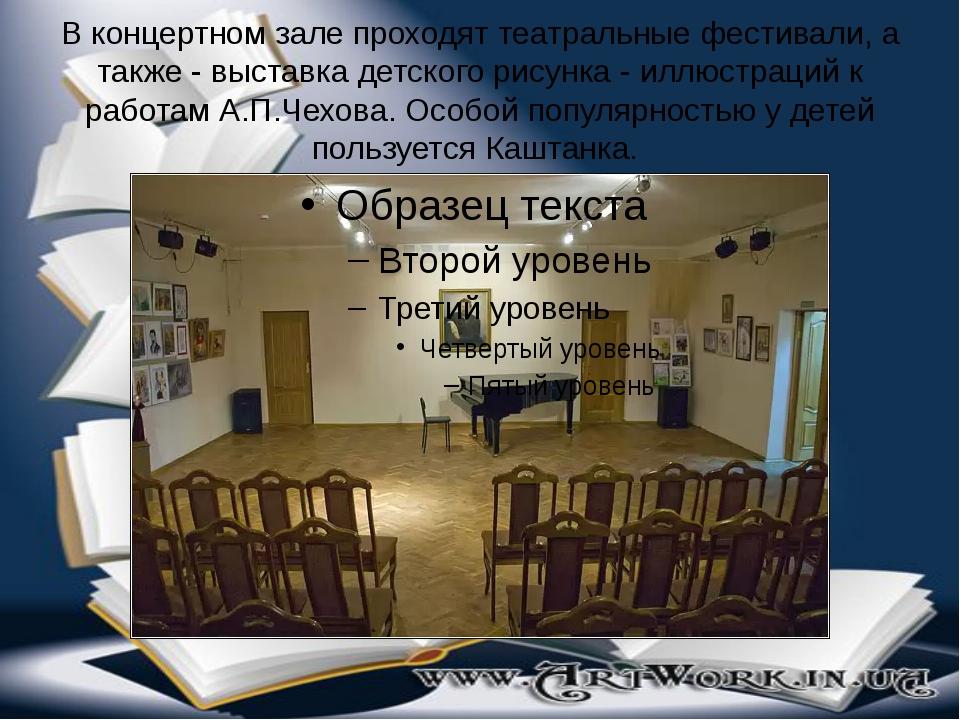 В концертном зале проходят театральные фестивали, а также - выставка детского...
