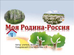 Автор: учитель начальных классов МКОУ Поваровской СОШ Мусатова Н.В.