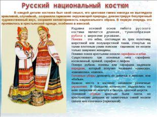 Издавна основой основ любого русского костюма является длинная, туникообразна