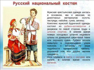 Мужская крестьянская одежда шилась в основном, как и женская, из домотканых м