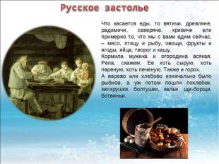 Что касается еды, то вятичи, древляне, радимичи, северяне, кривичи ели пример