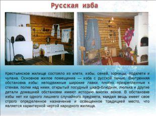 Крестьянское жилище состояло из клети, избы, сеней, горницы, подклети и чулан