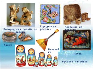 Богородская резьба по дереву Русские матрёшки Городецкая роспись Плетение из