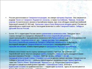 Россия расположена в Северном полушарии, на севере материка Евразия. Она омыв