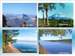 Уральские горы Камчатка Озеро Байкал Река Волга