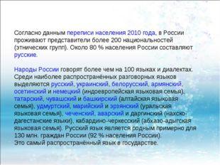 Согласно данным переписи населения 2010 года, в России проживают представител