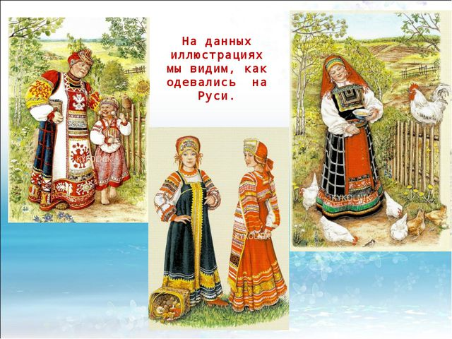 На данных иллюстрациях мы видим, как одевались на Руси.