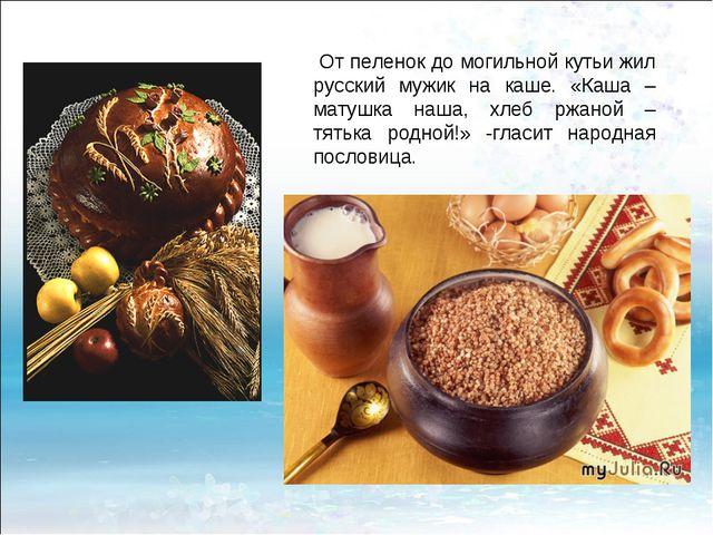 От пеленок до могильной кутьи жил русский мужик на каше. «Каша – матушка наш...