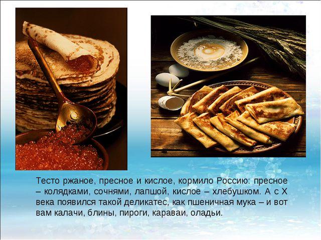 Тесто ржаное, пресное и кислое, кормило Россию: пресное – колядками, сочнями,...