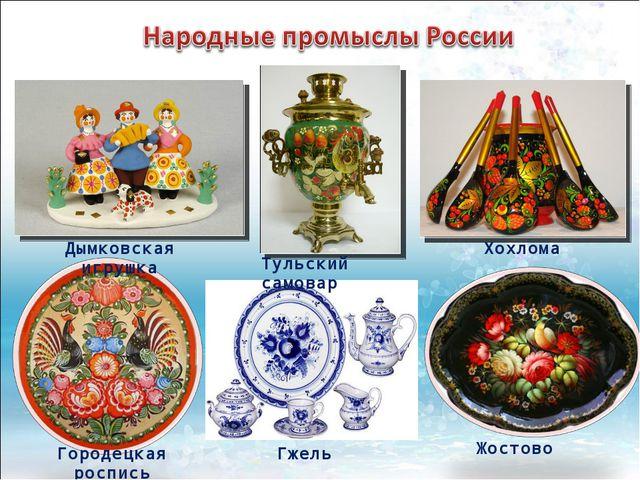 Дымковская игрушка Тульский самовар Хохлома Гжель Жостово Городецкая роспись