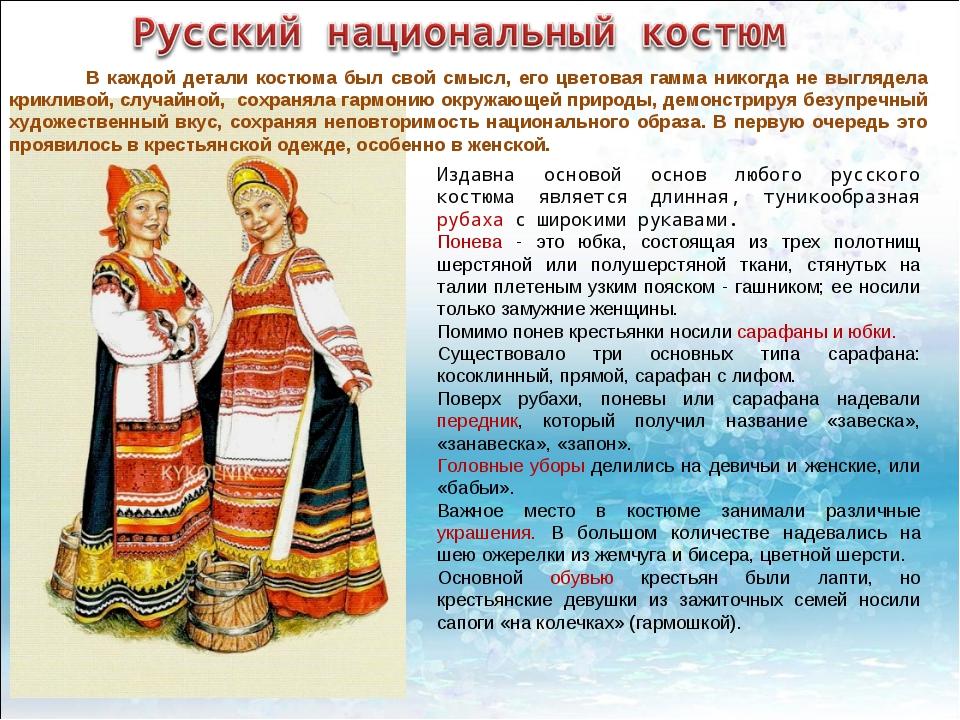 Издавна основой основ любого русского костюма является длинная, туникообразна...