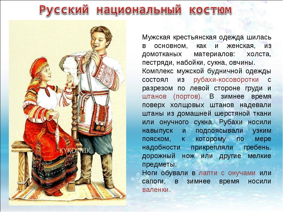 Мужская крестьянская одежда шилась в основном, как и женская, из домотканых м...