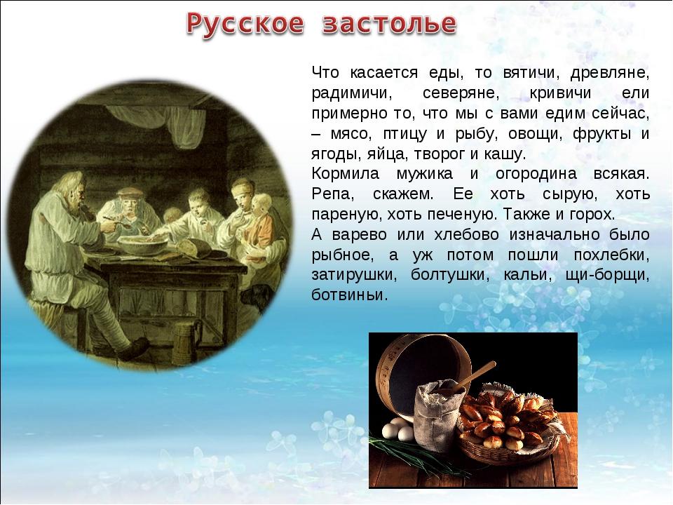 Что касается еды, то вятичи, древляне, радимичи, северяне, кривичи ели пример...