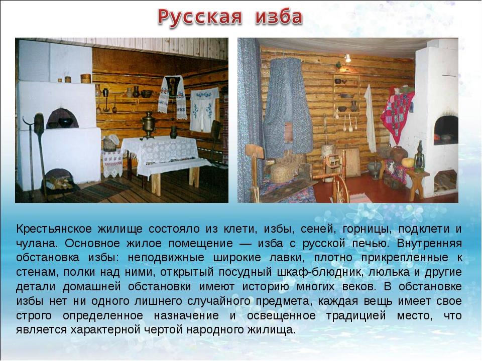 Крестьянское жилище состояло из клети, избы, сеней, горницы, подклети и чулан...