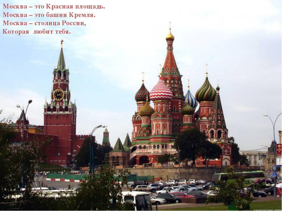 Москва – это Красная площадь. Москва – это башни Кремля. Москва – столица Рос...