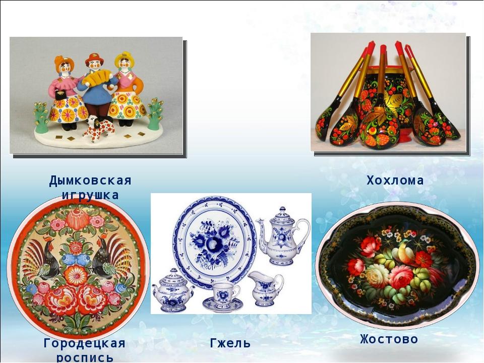 Дымковская игрушка Хохлома Гжель Жостово Городецкая роспись