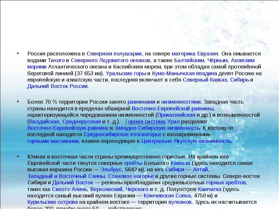 Россия расположена в Северном полушарии, на севере материка Евразия. Она омыв...