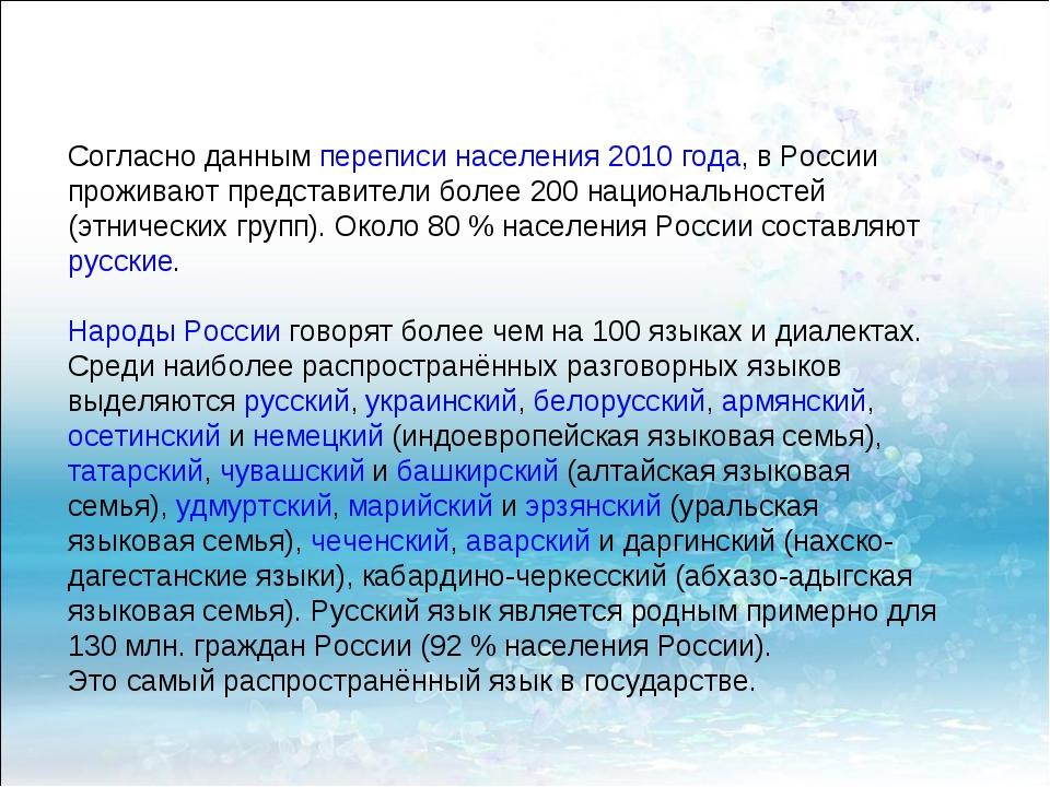 Согласно данным переписи населения 2010 года, в России проживают представител...