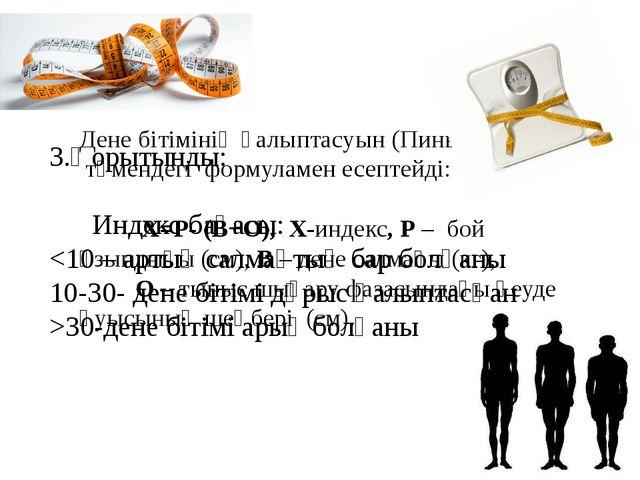 Дене бітімінің қалыптасуын (Пинье бойынша) төмендегі формуламен есептейді:...