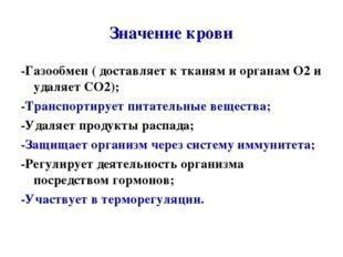 Значение крови -Газообмен ( доставляет к тканям и органам О2 и удаляет СО2);