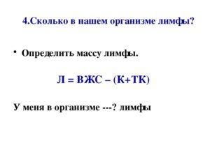 4.Сколько в нашем организме лимфы? Определить массу лимфы. Л = ВЖС – (К+ТК) У
