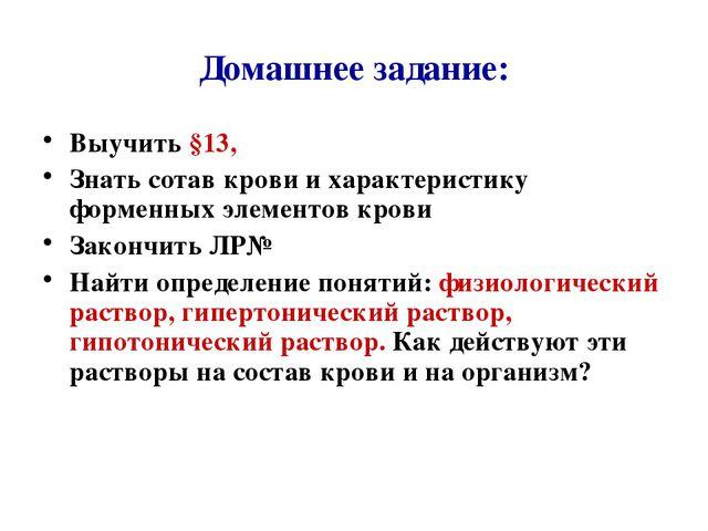Домашнее задание: Выучить §13, Знать сотав крови и характеристику форменных э...