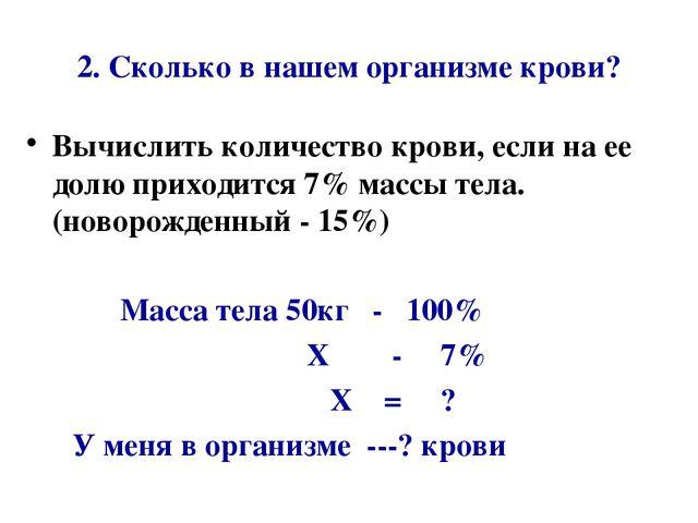 2. Сколько в нашем организме крови? Вычислить количество крови, если на ее до...