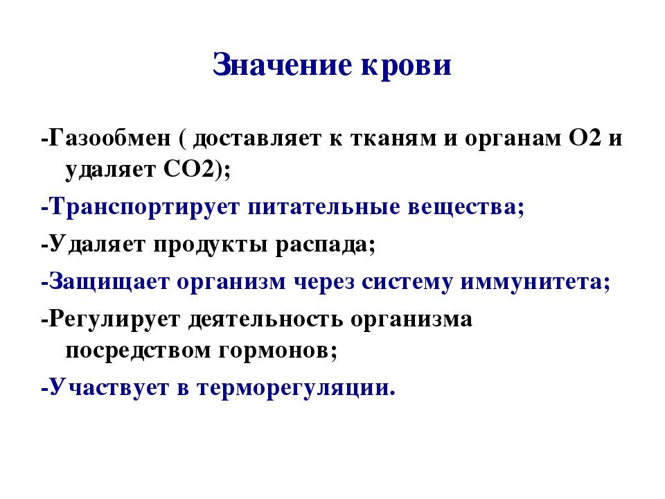 Значение крови -Газообмен ( доставляет к тканям и органам О2 и удаляет СО2);...
