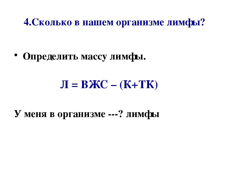 4.Сколько в нашем организме лимфы? Определить массу лимфы. Л = ВЖС – (К+ТК) У...