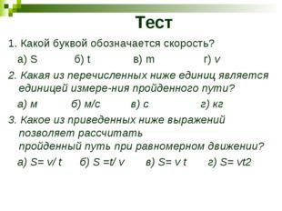 Тест 1. Какой буквой обозначается скорость? а) S б) t в) m г) v 2. Какая из п