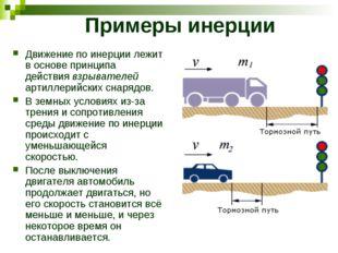 Примеры инерции Движение по инерции лежит в основе принципа действия взрывате