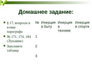 Домашнее задание: § 17, вопросы в конце параграфа № 171, 174, 184 (Лукашик) З