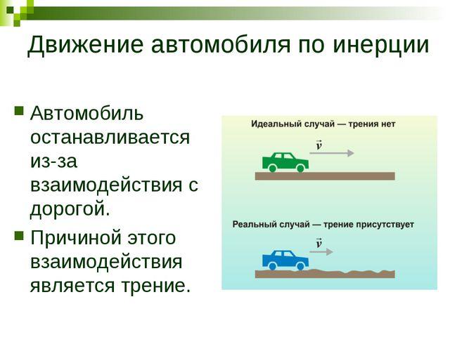 Движение автомобиля по инерции Автомобиль останавливается из-за взаимодействи...