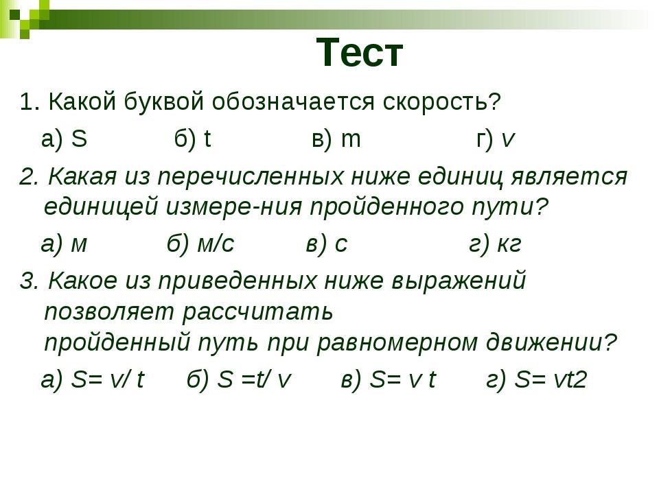 Тест 1. Какой буквой обозначается скорость? а) S б) t в) m г) v 2. Какая из п...
