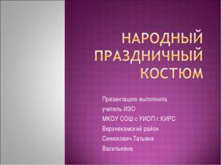 Презентацию выполнила учитель ИЗО МКОУ СОШ с УИОП г.КИРС Верхнекамский район