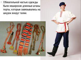 Обязательной частью одежды были неширокие длинные штаны – порты, которые завя