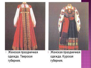 Женская праздничная одежда. Тверская губерния. Женская праздничная одежда. Ку