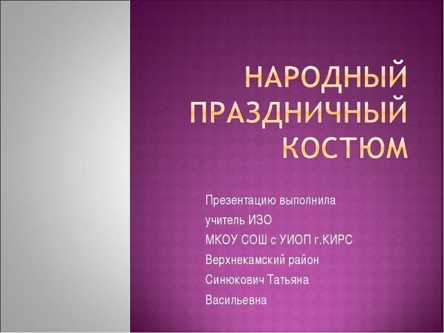 Презентацию выполнила учитель ИЗО МКОУ СОШ с УИОП г.КИРС Верхнекамский район...
