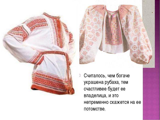 Основой женского Считалось, чем богаче украшена рубаха, тем счастливее будет...