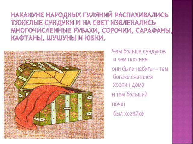 Чем больше сундуков и чем плотнее они были набиты – тем богаче считался хозя...