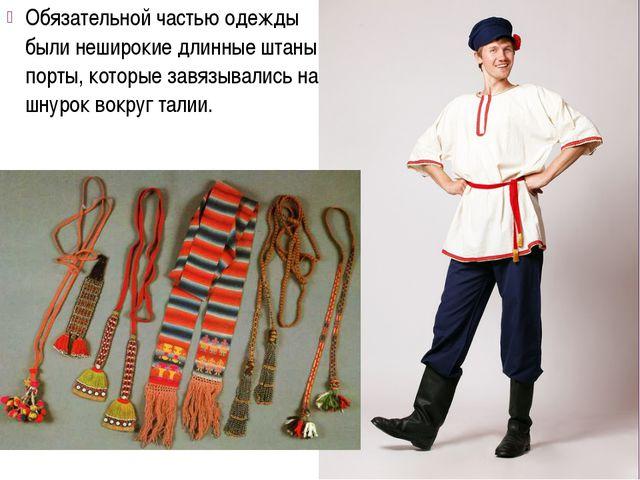 Обязательной частью одежды были неширокие длинные штаны – порты, которые завя...