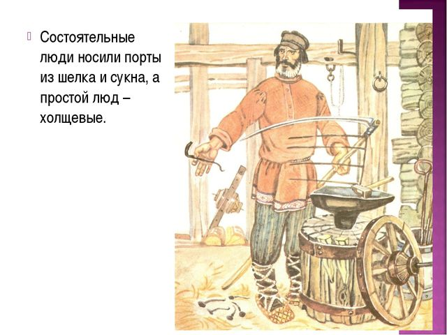 Состоятельные люди носили порты из шелка и сукна, а простой люд – холщевые.