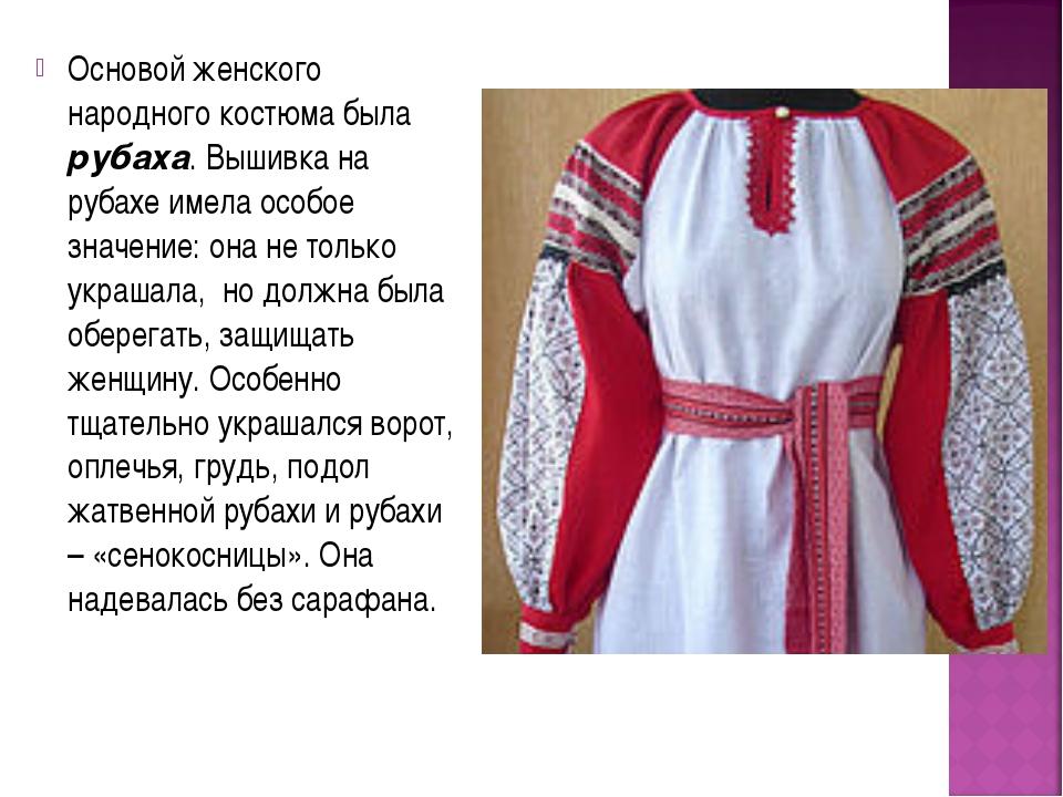 Основой женского народного костюма была рубаха. Вышивка на рубахе имела особо...