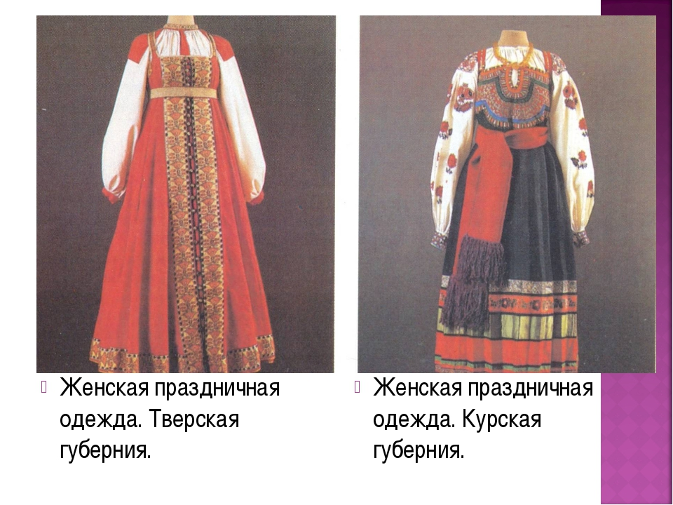 Женская праздничная одежда. Тверская губерния. Женская праздничная одежда. Ку...