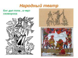 Народный театр Бог дал попа , а черт скомороха