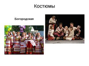 Костюмы Богородская