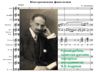 Руководитель оркестра русских народных инструментов В.В.Андреев