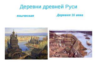 Деревни древней Руси языческая Деревня 16 века