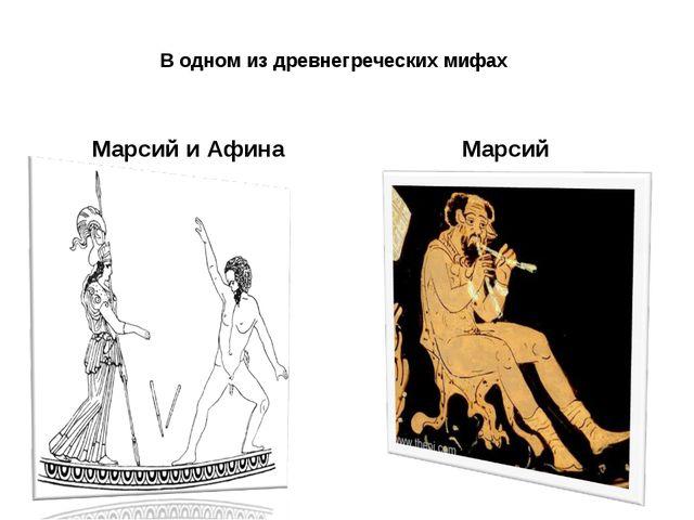 В одном из древнегреческих мифах Марсий и Афина Марсий